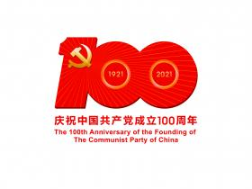 建党一百周年庆祝活动标识发布
